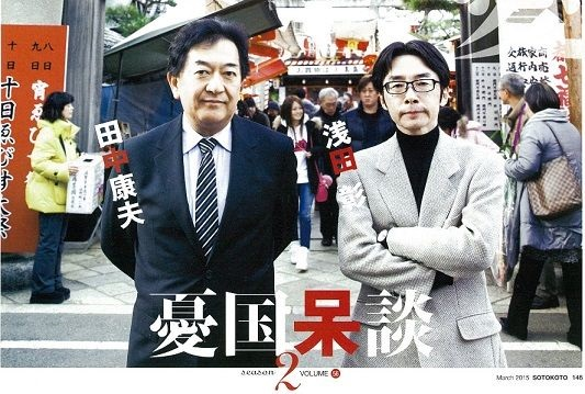 田中康夫と浅田彰.jpg