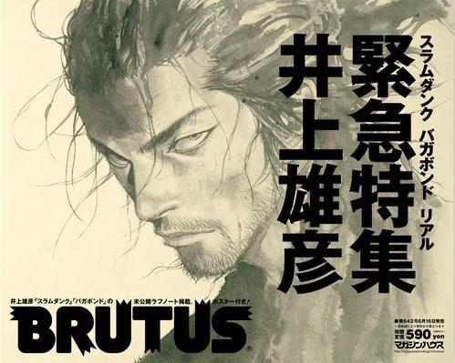 「BRUTUS バガボンド緊急特集」表紙一部。.jpg