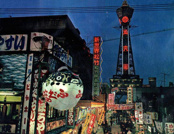 通天閣(1963年).jpg