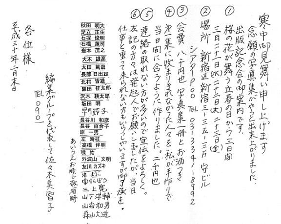 「ひしょう」飲み会のお知らせ(by 佐々木美智子).jpg