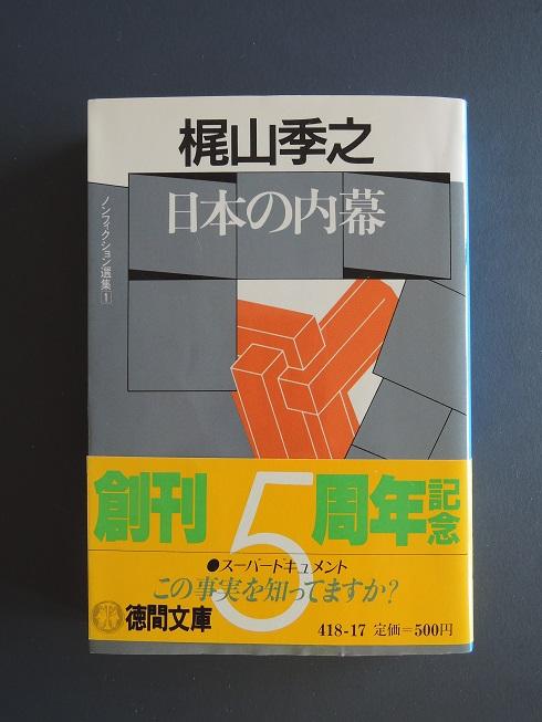 「日本の内幕」[梶山季之著]表紙。.JPG
