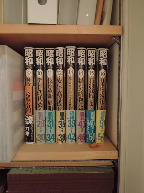 小倉に保存されている「昭和Day by Day 二万日の記録」[講談社]数冊背表紙.JPG