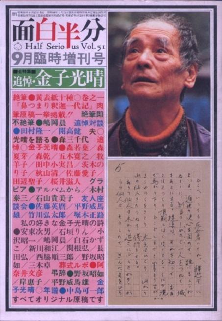 「面白半分 金子光晴追悼号」表紙。.jpg