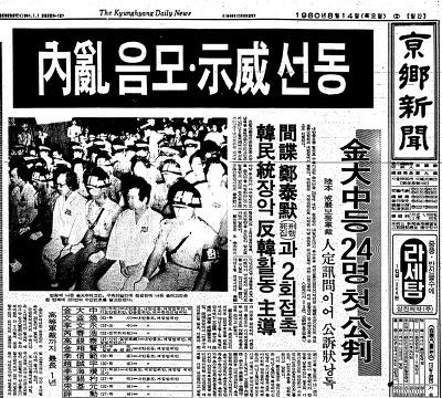 光州虐殺で金大中内乱陰謀事件という名目で出廷させられた金大中(1980年)。.jpg