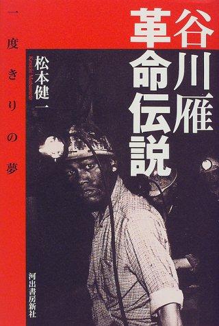 「谷川雁 革命伝説」[松本健一著].jpg