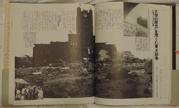 「昭和2万日の記録 第14巻」108P東大紛争 (掲載1).jpg