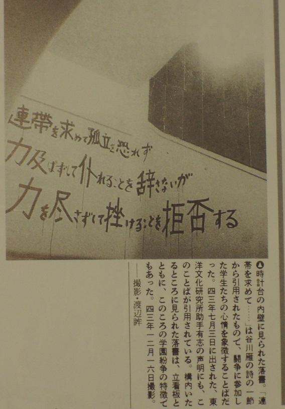 「昭和2万日の記録 第14巻」108P東大紛争 (掲載2).jpg