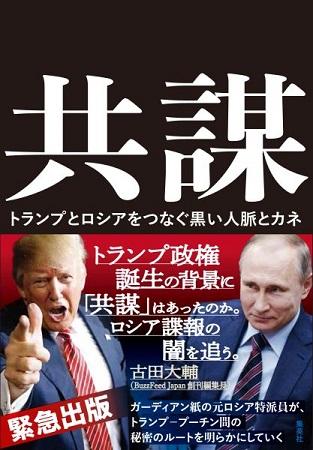 「共謀 トランプとロシアをつなぐ黒い人脈とカネ」表紙。.jpg