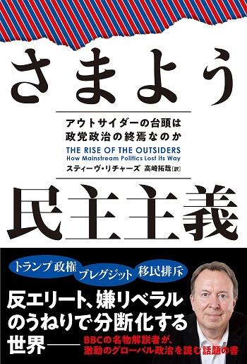 「さまよう民主主義」表紙。.jpg