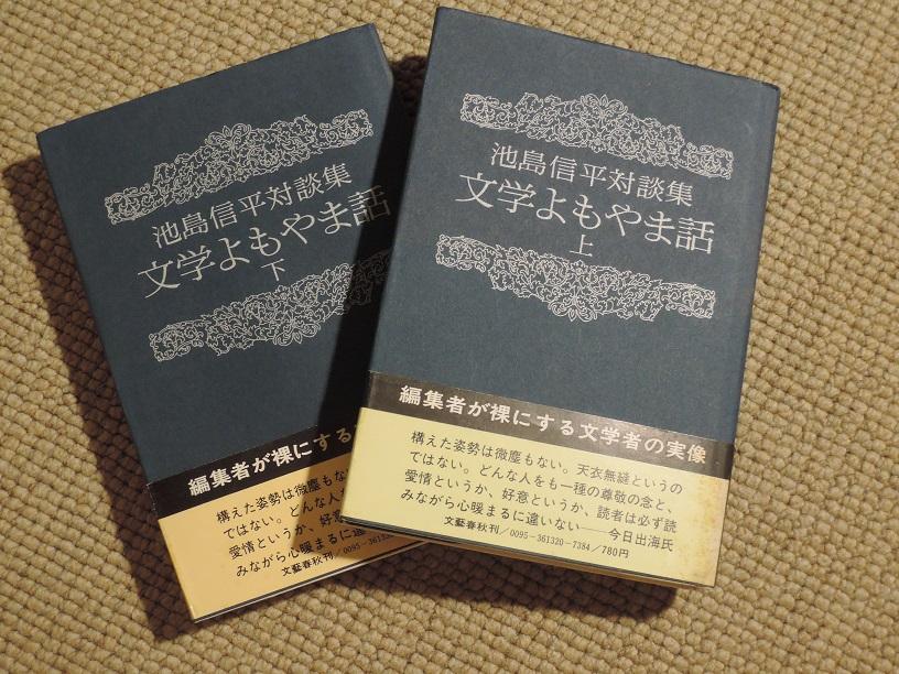 20180519 収穫 (2)池島信平対談集(上・下).JPG
