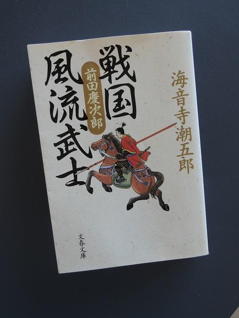 「戦国風流武士 前田慶次郎」[海音寺潮五郎著]表紙。 (1).JPG