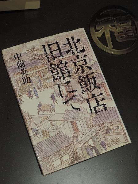 20180527 「北京飯店旧館にて」表紙。.JPG