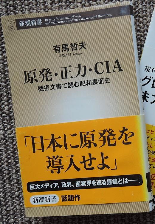 「原発・正力・CIA」表紙。.jpg
