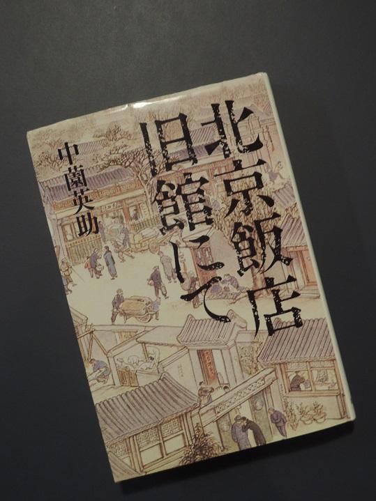 「北京飯店旧館にて」表紙。.JPG
