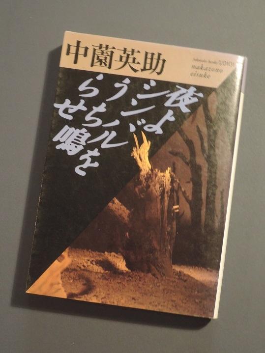「夜よシンバルを打ち鳴らせ」表紙。.JPG