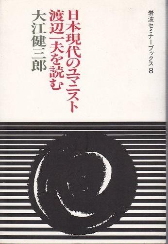 「日本現代のユマニスト渡辺一夫を読む」[大江健三郎著].jpg