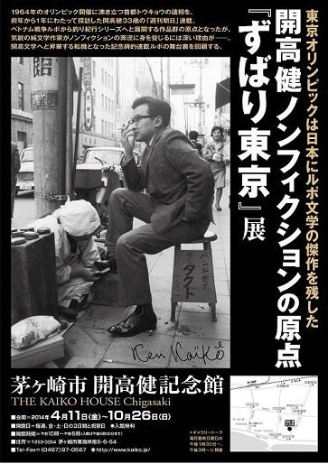 「ノンフィクション ずばり東京」展。.jpg