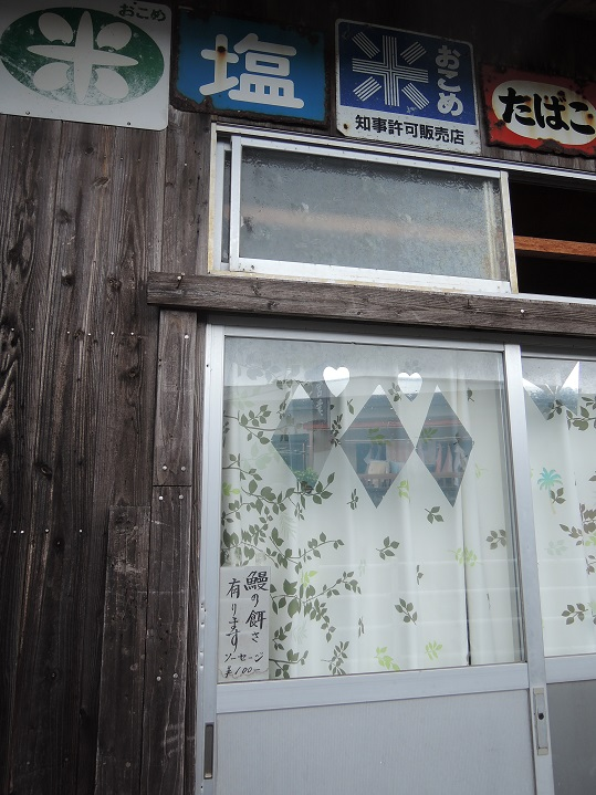 奄美ツアー 20180815 (鰻の餌さあります。ソーセージ100円).jpg