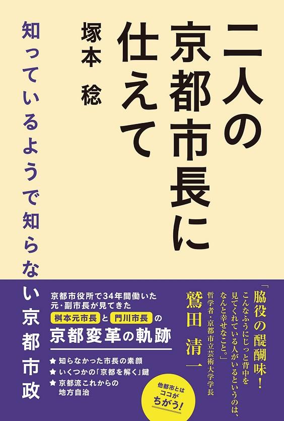 「二人の京都市長に仕えて」表紙。.jpg