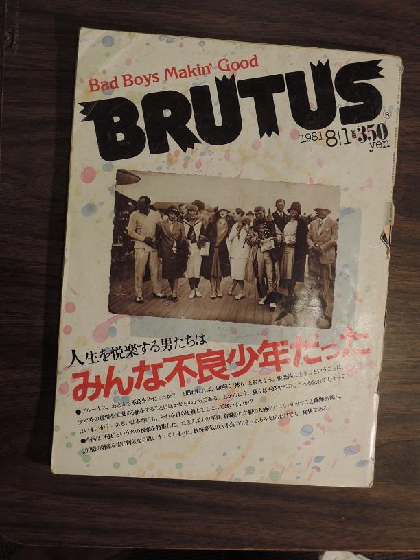 「BRUTUS みんな不良少年だった」(1981年8月1日)より (5)。.JPG