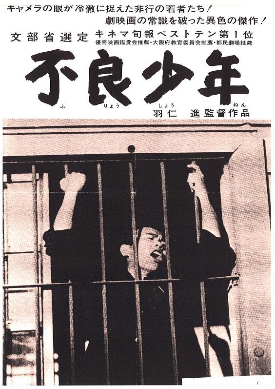 「不良少年」ポスター。(1).jpg