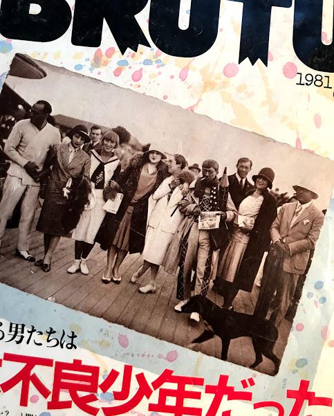 「BRUTUS みんな不良少年だった」(1981年8月1日)より (表紙部分)。.JPG