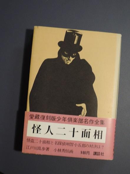 「怪人二十面相」ッ復刻版(昭和45年版) (2).JPG