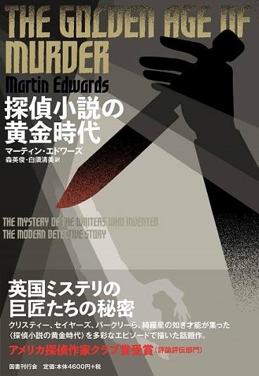 「探偵小説の黄金時代」表紙。.jpg