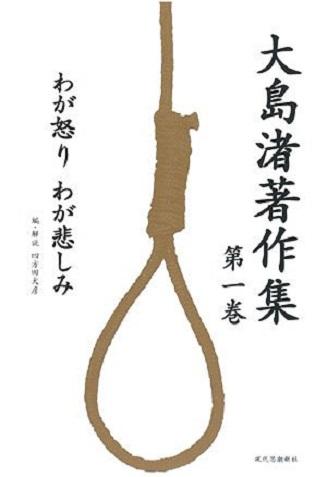 「大島渚著作集 第1巻 我が怒り我が悲しみ」表紙。.jpg