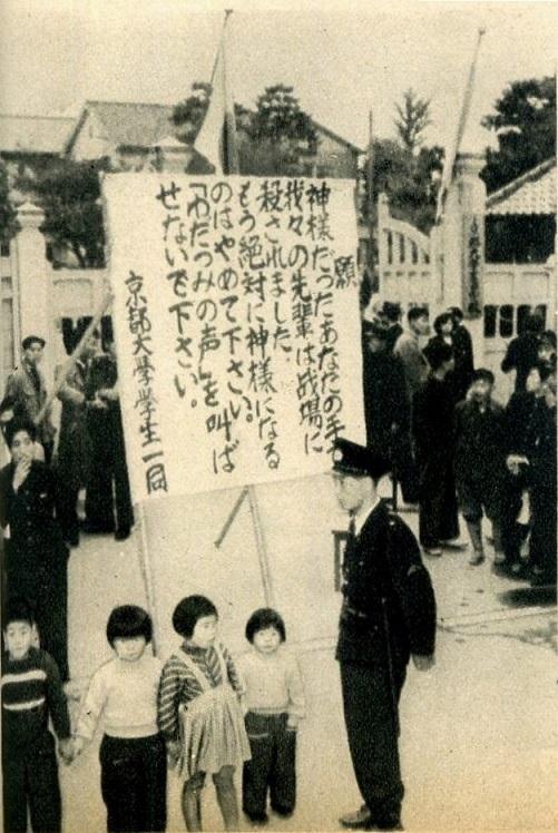京大事件(1951年)。.jpg