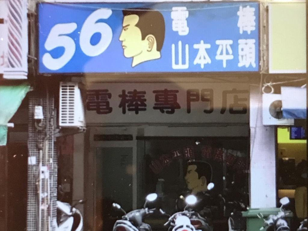 山本平頭是意味極道刈於台湾。