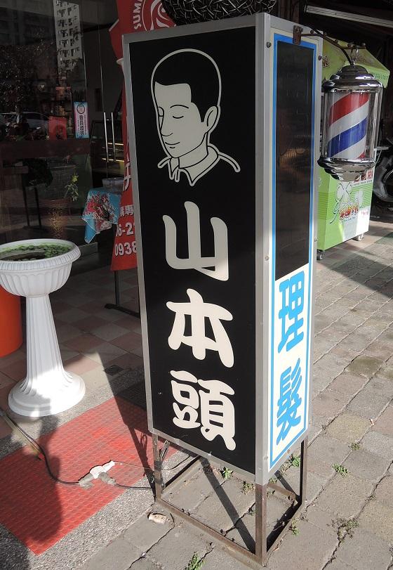 男仕純正理髪 山本頭.JPG