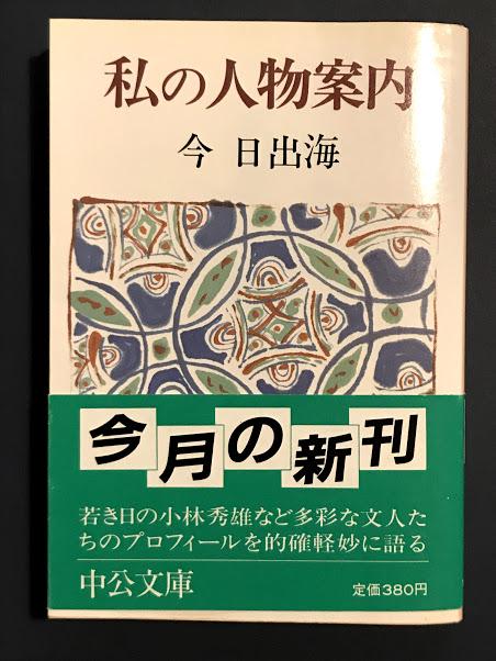 これも敗戦ゆえか――東京帝國大学...