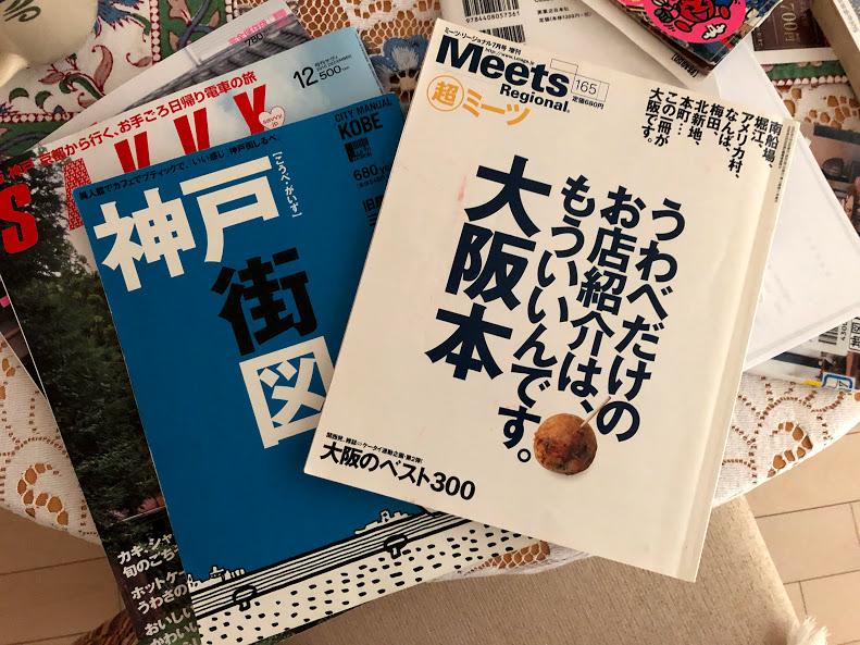 20190429 紀ノ川渡る前に古い本で関西の予習.jpg