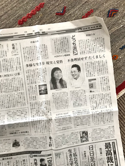 20190428 讀賣新聞 どっち派?.jpg