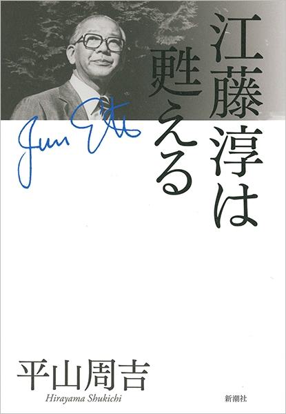 「江藤淳は甦る」表紙。.jpg