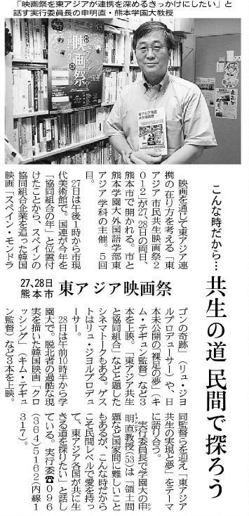 10/23 熊本日日新聞 朝刊