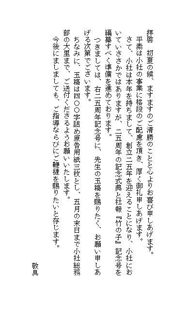 寄稿依頼文