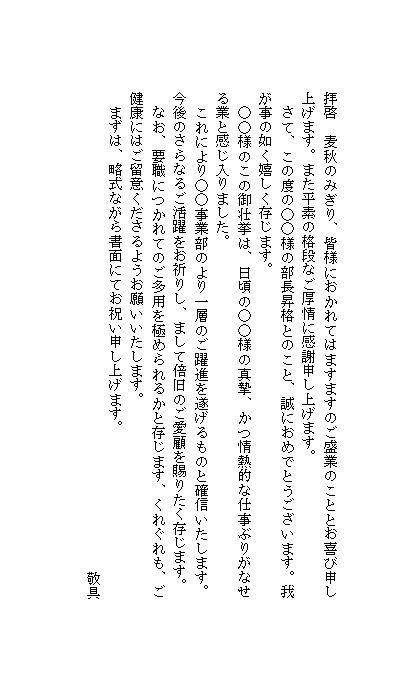 昇進祝い状の文例(部課長)