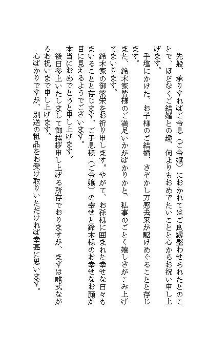 取引先 結婚祝の手紙