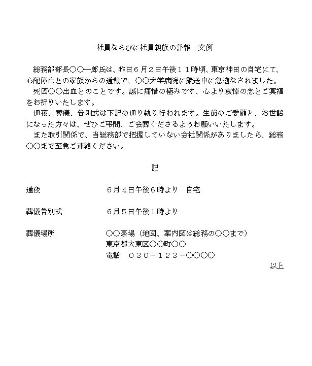 社員・社員親族の訃報の通知文 文例