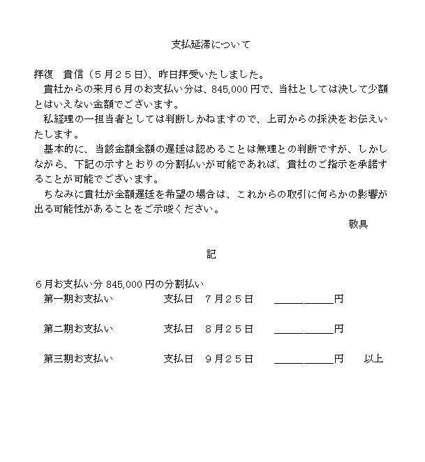 支払い猶予 遅廷 承諾文書 文例
