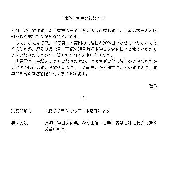 休業日変更 通知文 文例 書き方 雛形 お知らせ文