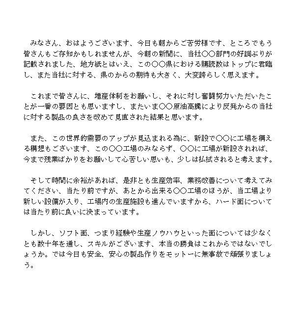 朝礼 ビジネス スピーチネタ 工場長