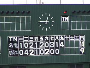 2006年4月23日の碧南工との対戦ボード