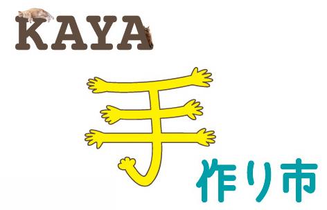 kaya手作り市