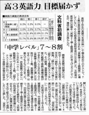 朝日新聞5月ビッグ
