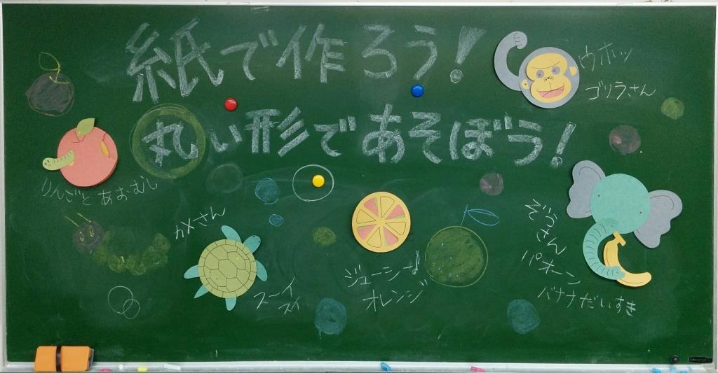 丸い形がくるりと変身!黒板