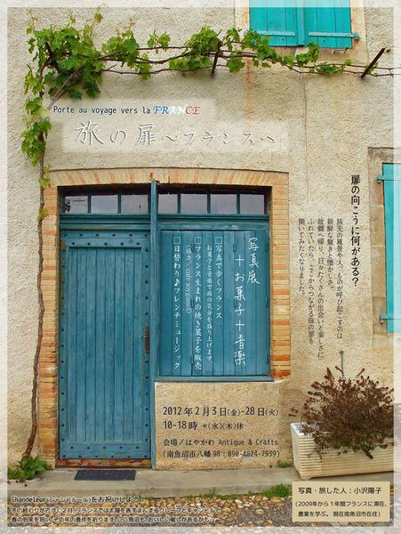 201202_hayakawa