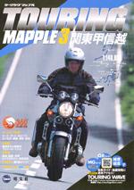 2005年関東・甲信越版